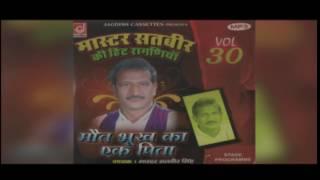 ब्रह्म ज्ञानSuthri Shaan Umar ki Bali || Haryanvi Devotional  Master Satbir S