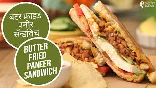 बटर फ्राइड पनीर सॅन्डविच | Butter Fried Paneer Sandwich | Sanjeev Kapoor Khazana