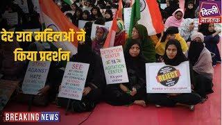 दिल्ली 9 बजे | CAA के खिलाफ देर रात में महिलाये का प्रदर्शन