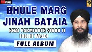Bhule Marg | Bhai Parminder Singh | Delhi Wale | Gurbani | Shabad | Kirtan | HD