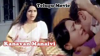 Kanavan Manaivi   Latest Tamil Romantic Movie