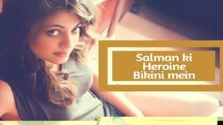 Salman Khan ki heroine ka pehla bikini photo