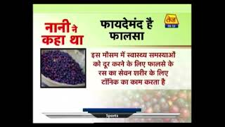 Nani Ne Kaha Tha:  Benefits Of Phalsa