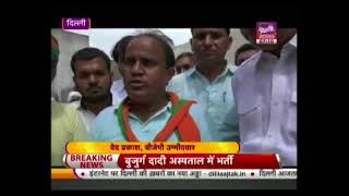 Dilli 7 Baje:  Delhi BJP Chief Manoj Tiwari Attacked During Meet