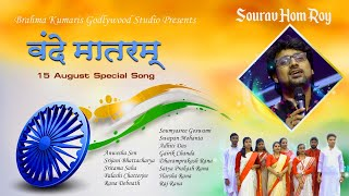 Vande Mataram Gaan   75th Independence Day   15th August Special   Patriotic Song of India   Sourav