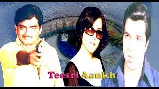 Teesri Ankh | Full Hindi Action Movie | Dharmendra ,  Shatrughan Sinha , Zeenat Aman