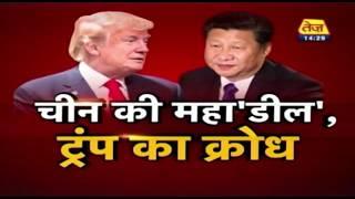 China की एक डील से परेशान हुए Trump क्या भड़केगी युद्ध चिंगारी ?