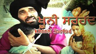 ਖੂਨੀ ਸਰਹਦ || Khooni Sarhad || New Punjabi Superhit Movie 2017.
