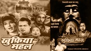Khufia Mahal || Old Hindi Movie 1964 | P. Jairaj | Chitra | Sherry