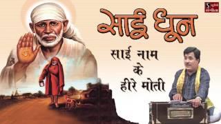 Sai Baba Songs - Ashok Bhayani - Sai Dhun - ॐ साईं राम जय जय साईं राम