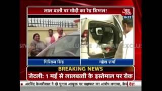 Giriraj Singh And Mahesh Sharma Remove Red Beacons From Their Cars