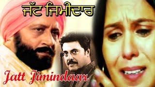 ਜੱਟ ਜਿਮੀਂਦਾਰ    Jatt Jimindaar    New Punjabi Movie 2017.