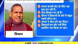 भारत सरकार की PM किसान सम्मान निधि योजना को लेकर मुख्यमंत्री ममता बनर्जी ने सुर बदल लिया है