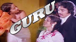 Tamil Movie   Guru   Kamal Hasan Starer Blockbuster Full Movie