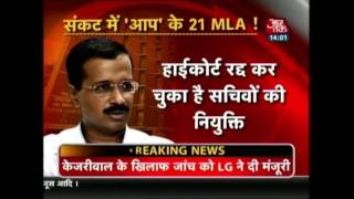 Election Commission To Continue Hearing Office Of Profit Case Against AAP MLAs