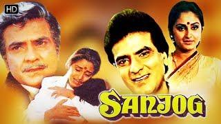 Sanjog - संजोग | सुपरहिट हिंदी मूवी | जीतेन्द्र , जाया प्रदा