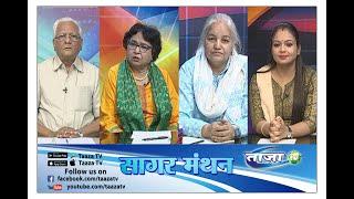 Sagarmanthan | भारतीय समाज में नारी