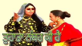 Tohada Number Ki Hi    ਤੁਹਾਡਾ ਨੰਬਰ ਕੀ ਹੈ    New Punjabi Comedy Video 2017.