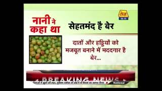 Nani Ne Kaha Tha: Health Benefits Of Jujube Fruit