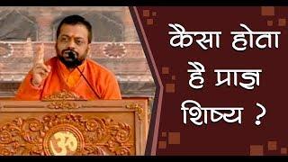 कैसा होता है प्राज्ञ शिष्य ? | Shri Sureshanandji Guru Bhakti Yoga Satsang