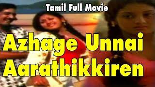 Azhage Unnai Aarathikkiren | Latest Tamil Blockbuster Movie