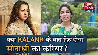 क्यों Bollywood में हिट नहीं है KALANK स्टार Sonakshi Sinha का करियर?