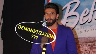 """I Have No Knowledge About Demonetization"" 