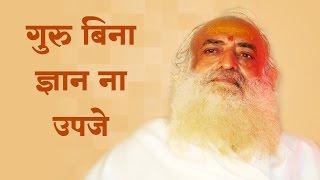 Self-Knowledge cannot be attained without Guru ! (गुरु बिना ज्ञान ना उपजे) - Asaram Ji Bapu Satsang