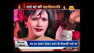राधे मां की महाशिवरात्रि पठानकोट में | Radhe Maa Guest Of Honour At Pathankot Parade