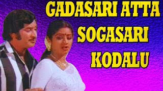 Telugu Movie | Gadasari Atta Sogasari Kodalu | Romantic