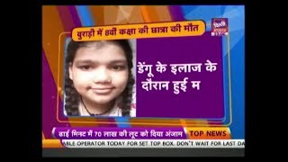 Humari Dilli | Class 8th Girl Dies of Dengue In Buradi