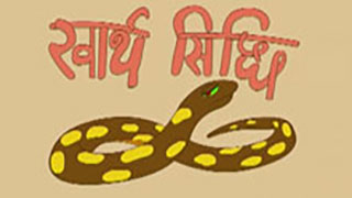 Swarth Siddhi