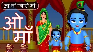 Krishna rhyme | O Maa Pyari Maa Krishna Bhajan | Mother Song | by StoryAtoZ.com Hindi