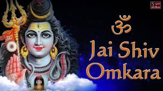 ॐ जय शिव ओमकारा - शिव आरती || Om Jai Shiv Omkara - Best Shiv Aarti || Lord Shiva Songs ||
