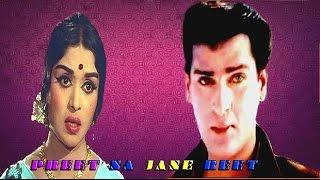 Preet Na Jane Reet     Super-Hit  Hindi Movie     Shammi Kapoor ,  Saroja Devi ,  Nasir Hussain