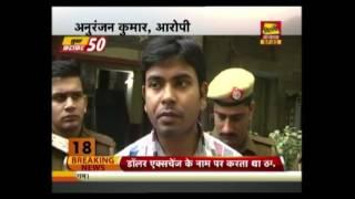 Subah Fatafat: IIT Topper Caught On Camera Robbing Travel Office