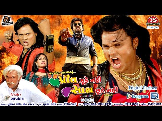 2017 gujarati movies full