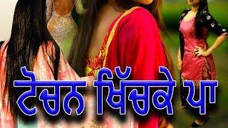 ਅਖ || New Punjabi Movie 2018 | Latest Punjabi Movie 2018