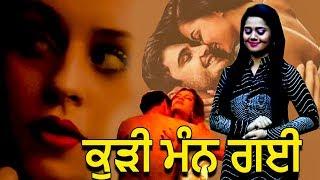 ਗਰਮ ਕੁੜੀ ਯੂ ਕੇ ਦੀ || New Punjabi Movie 2018