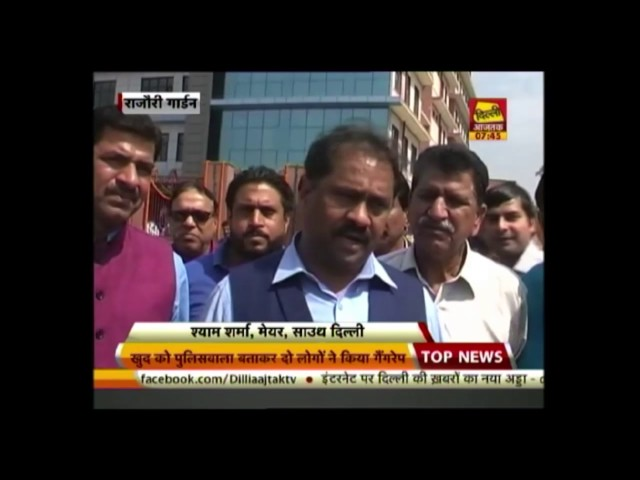 Watch MCD s New Building Inaugurated At Rajouri Garden a6840b3a990